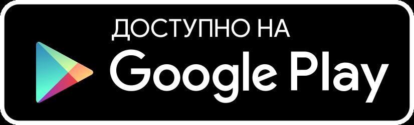 Интернет магазин maxipool.com.ua - Доступно на Google Play